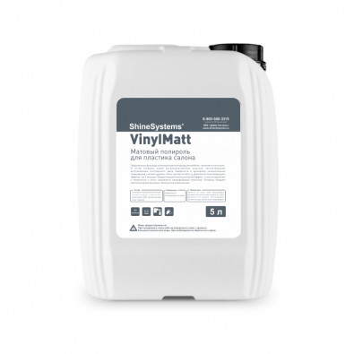 VinylMatt Cherry - матовый полироль для пластика салона, 5 л Арт.:SS858