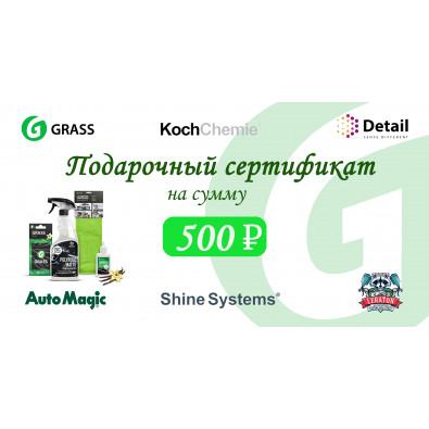 Подарочный сертификат Grass на 500 рублей