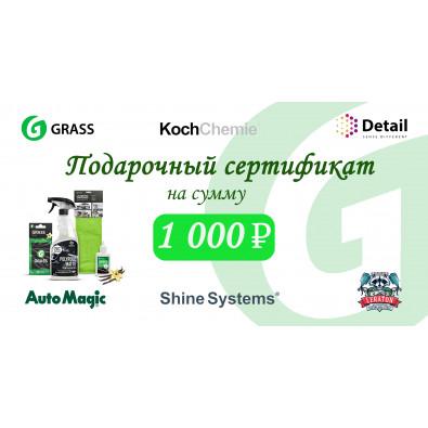 Подарочный сертификат Grass на 1000 рублей