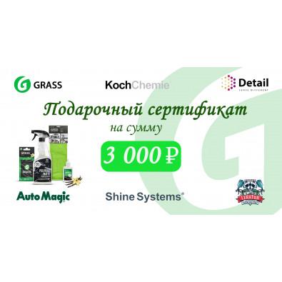Подарочный сертификат Grass на 3000 рублей